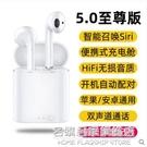 夏新I9真無線藍芽耳機單雙耳一對開車運動跑步掛耳式隱形入耳式微型耳塞式適用 名購居家
