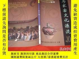 二手書博民逛書店2011年罕見第十期 馬家窯文化源流Y11011 甘肅省馬家窯文