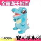【小鋸鱷】日本原裝 三英貿易 寶可夢系列 絨毛娃娃 第4彈 口袋怪獸 皮卡丘【小福部屋】
