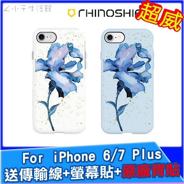 犀牛盾-客製化背蓋 iPhone i6 i6s i7 i8 Plus 5.5吋 保護殼 背蓋 手機殼 耐衝擊背蓋-清新鳶尾花