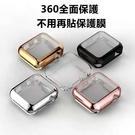 蘋果手錶保護殼 適用於 Apple Watch SE 6 5 4 3 保護殼 透明錶殼 iwatch 42 40 44