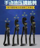 快速液壓鋼筋剪12-16-22-25mm液壓剪切斷機YTL·皇者榮耀3C旗艦店