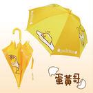 【蛋黃哥雨傘】蛋黃哥兒童卡通傘...