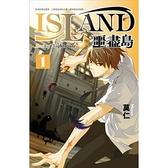 噩盡島(1)