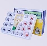 保益真空拔罐器家用抽氣式拔火罐氣罐24活血化瘀吸濕罐非玻璃全套 歐韓時代