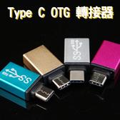 【OTG 轉接頭】USB3.1 Type C to USB3.0 OTG 轉接傳輸器/LG Nexus 5X、Huawei Nexus 6P、Lumia 950/950 XL C公轉A母