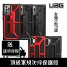~愛思摩比~UAG Note20 Ultra / Note10+ 美國 頂級軍規防摔保護殼 防摔殼 保護套 保護殼