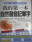 【書寶二手書T1/語言學習_QHZ】我的第一本自然發音記單字-用自然發音規則,輕鬆..._楊淑如