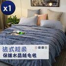 【m.s嚴選】法式舒眠保暖水晶絨毛毯-1入組