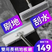 長柄刷- 刮水+刷地兩用多功能地板清潔刷 長柄刷 刮水刷【AN SHOP】
