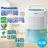 Panasonic 國際牌6公升環保除濕機 F-Y12ES