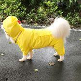 大狗狗四腳款防水雨衣