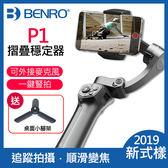【公司貨】三軸穩定器 P1 BENRO 百諾 手機穩定器 折疊設計 滑順跟焦 支援 Gopro 無線充電 附小腳架