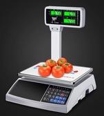 電子秤商用立桿稱公斤計算,無台斤計算