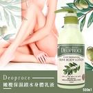 韓國Deoproce 橄欖保濕鎖水身體乳液500ml