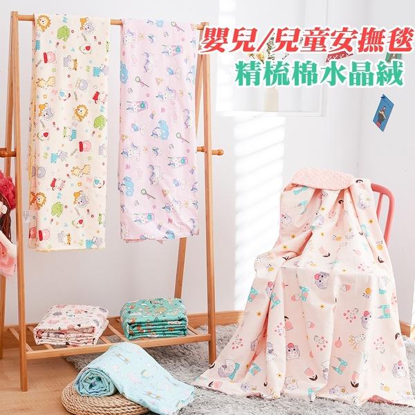 嬰兒 兒童 精梳棉 法蘭絨 水晶絨安撫毯 四季適用【多款任選】