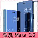 【萌萌噠】華為 HUAWEI Mate20 / Mate20pro 電鍍鏡面智能支架款保護殼 立式休眠免翻蓋接聽側翻皮套