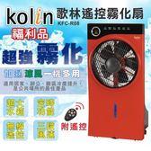 (福利品)【歌林】12吋遙控定時霧化扇/加濕/涼風(紅)KFC-R08 保固免運