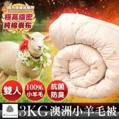 田中保暖 3kg抗菌 澳洲純小羊毛被 雙人6x7尺 100%純羊毛 附羊毛聲明卡 國際羊毛局認證 台灣製