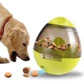 狗狗益智寵物玩具 趣味不倒翁漏食球【步行者戶外生活館】