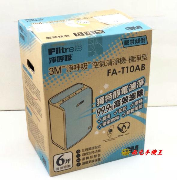 ↑南屯手機王↓3M-淨呼吸極淨型6坪空氣清淨機FA-T10AB 宅配免運費