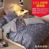 床上四件套 棉質床品1.8m床上用品宿舍被套床單三件套1.5米 AW4747『愛尚生活館』