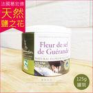 【葛宏德】法國葛宏德鹽之花 125g罐裝...