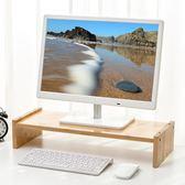 護頸辦公電腦顯示器增高架電視墊高桌面收納置物架台式屏幕支架子WY