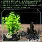 小魚缸造景裝飾品套餐擺件石子底沙仿真水草金魚桌面水族箱布景 雙12