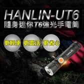 【附發票】 隨身迷你T6強光手電筒-伸縮變焦(USB直充)  露營燈 LED手電筒 COB工作燈  母親節
