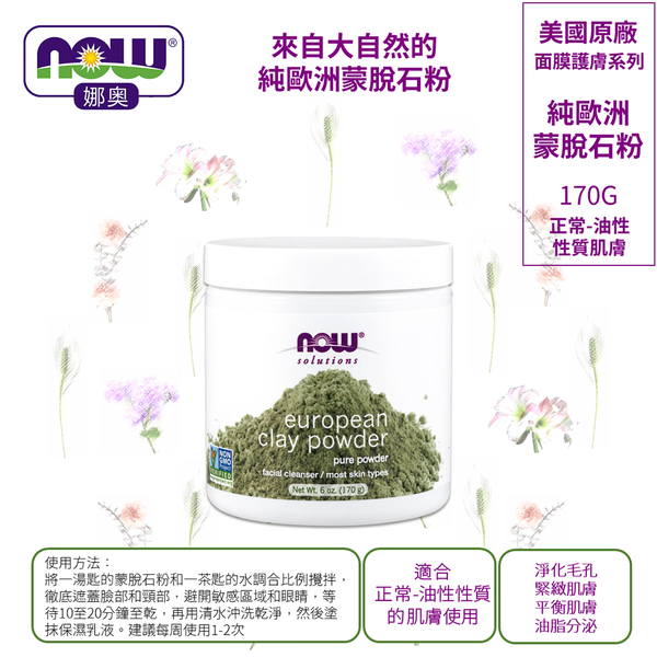 【NOW 娜奧】Now Foods 歐洲綠泥清潔面膜粉(一般敏感肌適用) 170g ~8150 ~現貨