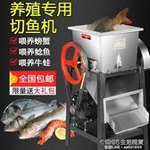 電動切魚機切片大型商用不銹鋼全自動大功率碎魚機魚飼料養殖專用 1955生活雜貨NMS