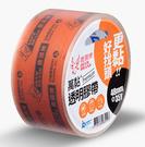 【奇奇文具】鹿頭 PHS7Q 淡橘紅色 48mmx35Y 透明膠帶