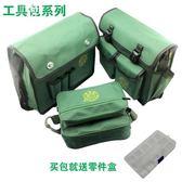 電工工具包大加厚帆布維修安裝包耐磨小號工具袋單肩斜挎包 【格林世家】
