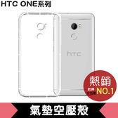 HTC 10 A9s X10 A9 X9 防摔 防撞 氣墊空壓殼 手機殼 保護殼 軟殼