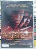 挖寶二手片-F08-023-正版DVD*電影【決戰時空線】-比利康納利*保羅沃克