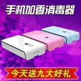 手機消毒器多功能加香機紫外線殺菌清潔消毒機清洗神器盒香薰小型 全館免運