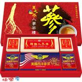 人蔘茶禮盒 (韓國人參茶/美國西洋參茶)共100包-附提袋方便手提