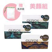 【olivos 奧莉芙的橄欖】冷壓橄欖手工皂美顏組(蘆薈250gX2+淨化礦泥250gX1)(洗臉/沐浴 全適用)