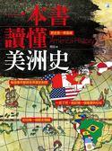 (二手書)一本書讀懂美洲史