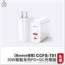 【Baseus】CCFS-T01 風馳系列充電器 PD QC 充電頭 30W 旅充頭 雙USB 快速充電器