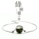 《 QBOX 》FASHION 飾品【B20A123】精緻秀氣聚寶盆綠幽靈水晶S925純銀手鍊/手環