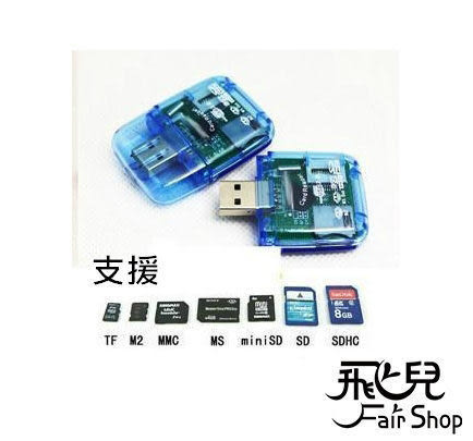 【飛兒】功能透明讀卡機 SD MS MD TF M2 MICRO SD SDHC ALL IN ONE讀卡器