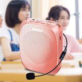 小蜜蜂擴音器教師專用喇叭迷你播放器便攜式戶外導游講課 時尚教主