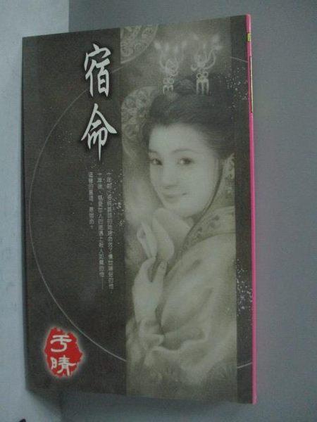 【書寶二手書T8/言情小說_KMR】宿命_于晴