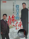 【書寶二手書T1/投資_KKA】投資者的修練_呂宗耀 / 張獻祥