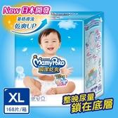 滿意寶寶 瞬潔乾爽紙尿褲XL 168片/箱-箱購