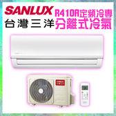 ✚台灣三洋SANLUX✚一對一分離式定頻冷氣 *適用6-8坪 SAE-41M/SAC-41M (含基本安裝+舊機回收)