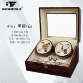 搖錶器 機械錶自動上?盒手錶上弦盒轉錶器晃錶器手錶盒 YXS 新年禮物