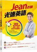 Jean老師光速英語 :20小時聽懂、敢說!英語不再難開口